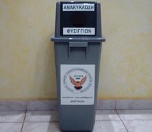 Κάδος Ανακύκλωσης Φυσιγγίων